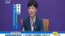 联防联控机制权威发布:4.26万医疗人员支援湖北 女性占2/3