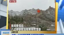 北京:八達嶺景區降雪 長城好似水墨畫