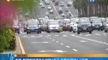 海南:每辆新能源汽车奖励1万元 总数不超过1.5万辆