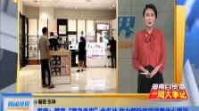 """海南:擦亮""""离岛免税""""金名片 助力国际旅游消费中心建设"""