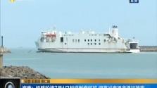 海南:铁路轮渡7月1日起将新增航班 提高过海通道通行效率
