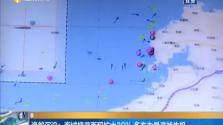 渔船沉没:海域搜寻面积扩大30%多方力量寻找生机