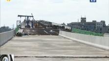 海口海秀快速路二期项目主线高架桥7月将合拢