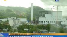群众参观垃圾焚烧发电厂 感受垃圾变废为宝全过程