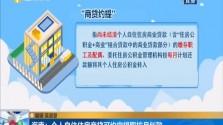 海南:个人自住住房商贷可以约定提取按月划款