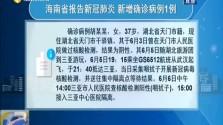 海南省报告新冠肺炎新增确诊病例1例