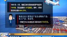 """海南潮 原產地證書:如何用好海南自貿港的""""經濟護照""""?"""