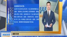 确保火箭飞行任务期间道路交通安全 7月23日0时起文昌部分路段实施交通管制