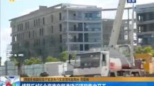 博鳌乐城6个海南自贸港建设项目集中开工