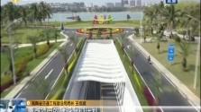 自贸港建设:海陆空齐头并进 加快构建现代综合交通运输体系