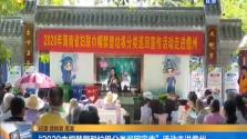 """新闻视线:""""2020巾帼禁塑和垃圾分类巡回宣传""""活动走进儋州"""