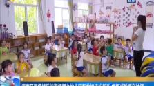 海南开展疫情防控期间民办幼儿园和教培机构帮扶 免租减税缓交社保