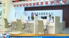 海南银行业存贷款双双突破万亿大关