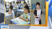 今年海南计划招收乡村教师定向公培生324人