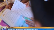海南启动儿童阅读推广教师省级示范性培训
