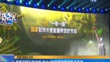 海南卫视升级改版 推出4档海南自贸港重点节目