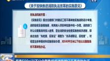 海南500㎡以下公众聚集场所消防部门不再审批办证