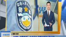 """""""中国人民警察节""""正式设立 日期为每年1月10日"""