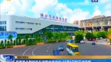 海南首个智能汽车政策文件出台 10月1日起正式实施