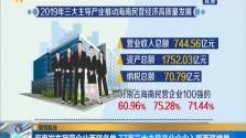 海南发布民营企业百强名单 77家三大主导产业企业入围百强榜单
