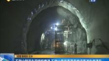五指山隧道左洞提前贯通 五指山至保亭至海棠湾高速年底通车