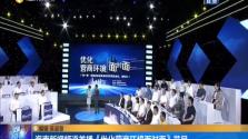 海南新闻频道首播《优化营商环境面对面》节目
