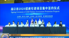 海口:今年第四次招商引资项目集中签约 16个项目总投资超30亿元