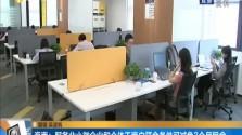 海南:服务业小微企业和个体工商户符合条件可减免3个月租金