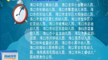 海口龙华区2所民办中小学 22所幼儿园不合格