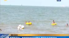 暑期防溺水:教育厅发布安全警示 家校社会共防溺水