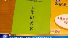 海南建立全省统一的城乡居民基本医疗保险制度