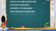 2020年海南省中招第二批部分投档分数线划定