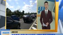环岛高速三亚段8月15日起投入使用车载移动测速抓拍