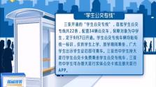"""三亚22条免费""""学生公交专线""""7日开通 出示学生证可乘车"""