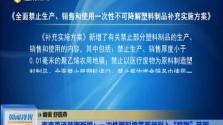"""海南再添禁塑新规:一次性塑料棉签等被列入""""禁塑""""范围"""