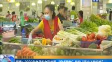 """海南:2020年食品安全宣传周  """"你点我检""""维护""""舌尖上的安全"""""""
