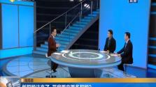 海南潮:新契税法来了 买房要交更多契税?