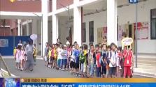 """海南中小学今秋""""扩容""""  新建或改扩建学校达41所"""