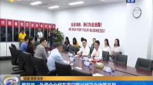 爱尔兰一外资企业将在海口复兴城设立中国总部