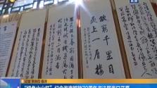 """""""绿色火山杯""""纪念海南解放70周年书法展海口开幕"""