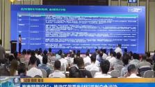 海南禁塑论坛:推动环保再生材料抵制白色污染