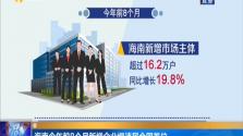 海南今年前8个月新增企业增速居全国首位