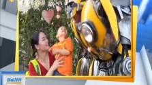 """开学季:幼儿园门口出现""""大黄蜂"""" 原是暖男老爸"""