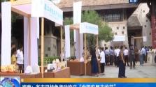 """海南:各市县特色活动欢庆""""中国农民丰收节"""""""