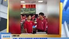 江西:同学之间闹别扭 老师处理显智慧