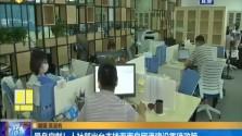 量身定制!人社部出台支持海南自贸港建设重磅政策