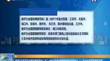 海南8市县获评全国双拥模范城(县) 1单位获评全国爱国拥军模范单位 2人获评全国爱国拥军模范