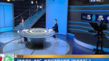 """海南潮 """"综合评价+金融""""能否打通民企融资""""快速通道""""?"""
