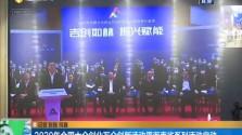 2020年全国大众创业万众创新活动周海南省系列活动启动