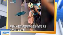 广东:为防孩子磕到头 陌生大叔捂住桌角